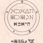 72 anges gardiens protecteurs: Achaiah