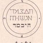 72 anges gardiens protecteurs: Damabiah
