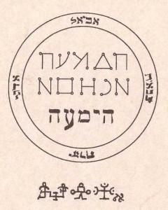 Ange gardien protecteur: Haamiah