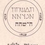 72 anges gardiens protecteurs: hahasiah