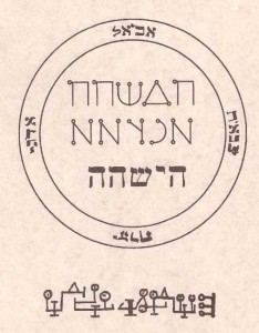 Ange gardien Hahasiah