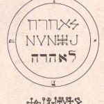 72 anges gardiens protecteurs: Harahel