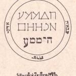 72 anges gardiens protecteurs: Imamiah