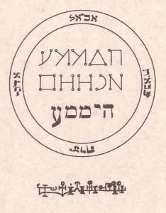 Ange gardien Imamiah