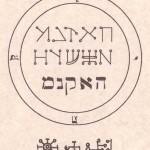 72 anges gardiens protecteurs: Manakel