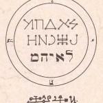 72 anges gardiens protecteurs: Méhiel