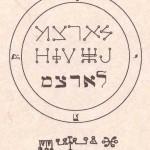 72 anges gardiens protecteurs: Mitzrael