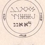 72 anges gardiens protecteurs: Nanael