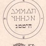 72 anges gardiens protecteurs: Némamiah