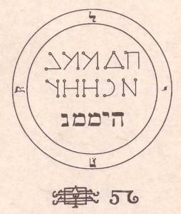 Ange gardien protecteur Némamiah