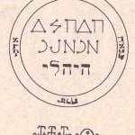 72 anges gardiens protecteurs: Yélahiah
